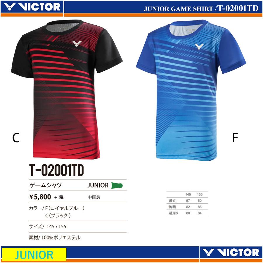 ジュニア ゲームシャツ [T-02001TD]