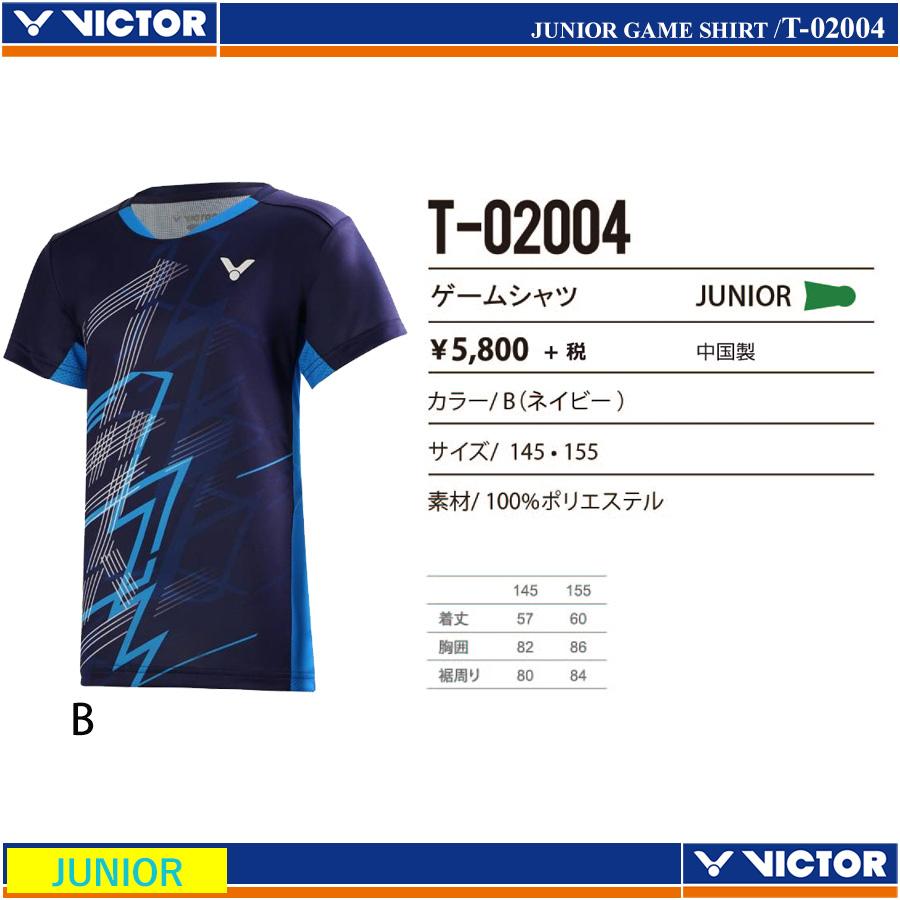 ジュニア ゲームシャツ [T-02004]