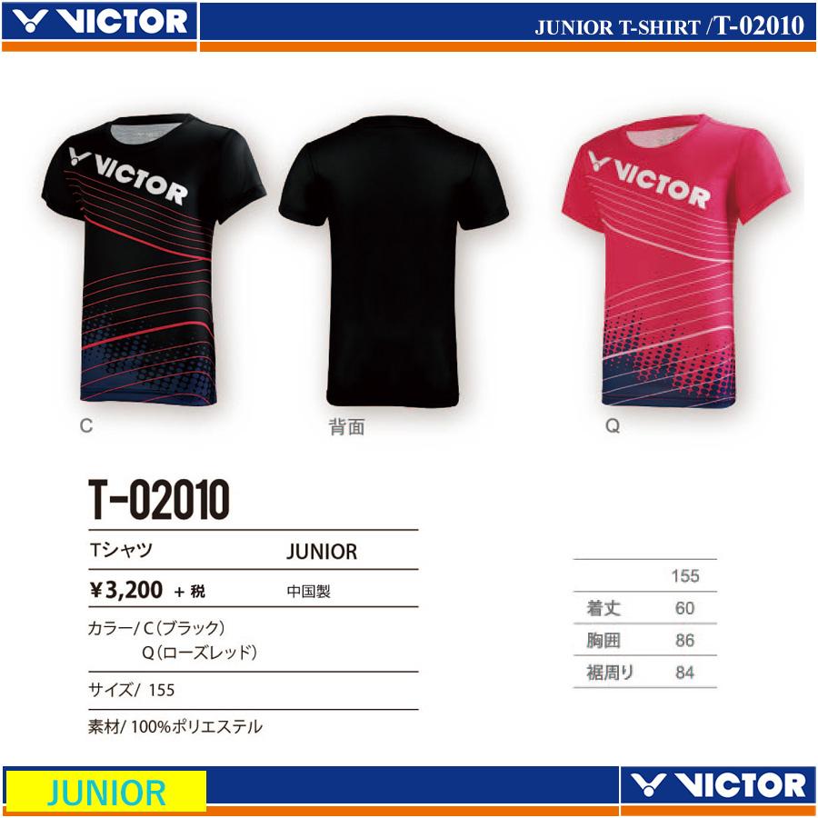 ジュニア Tシャツ [T-02010]