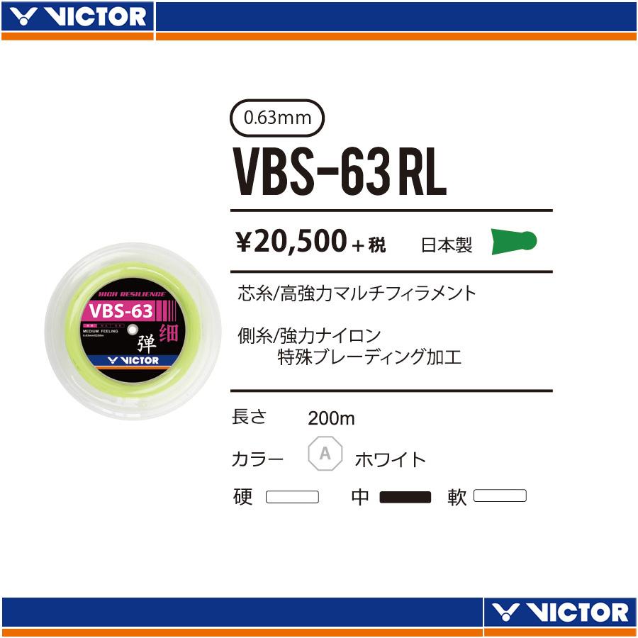 VBS-63ロール巻