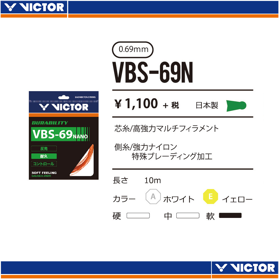 VBS-69N