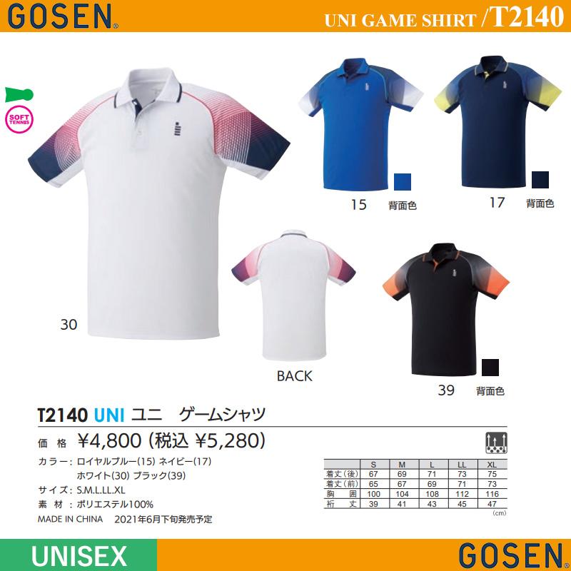 ユニ ゲームシャツ [T2140] / 2021年6月下旬発売