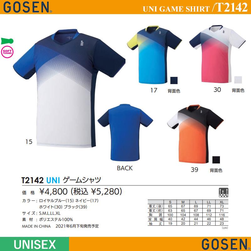 ユニ ゲームシャツ [T2142] / 2021年6月下旬発売