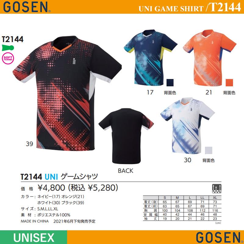 ユニ ゲームシャツ [T2144] / 2021年6月下旬発売