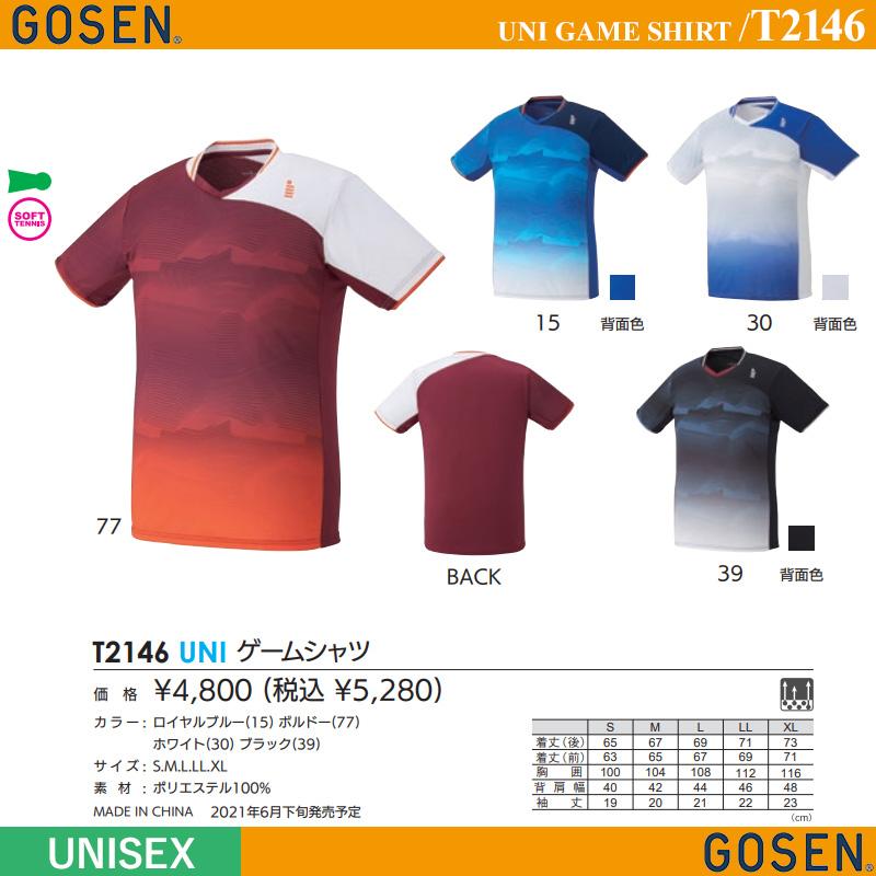 ユニ ゲームシャツ [T2146] / 2021年6月下旬発売