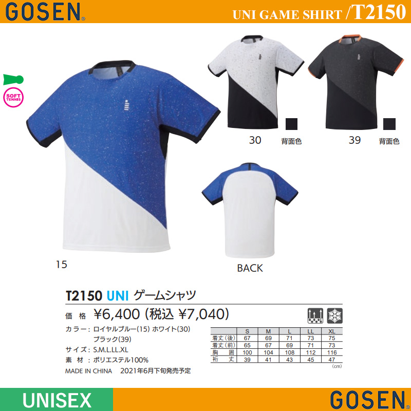 ユニ ゲームシャツ [T2150] / 2021年6月下旬発売