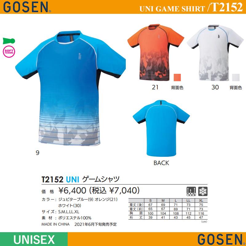 ユニ ゲームシャツ [T2152] / 2021年6月下旬発売