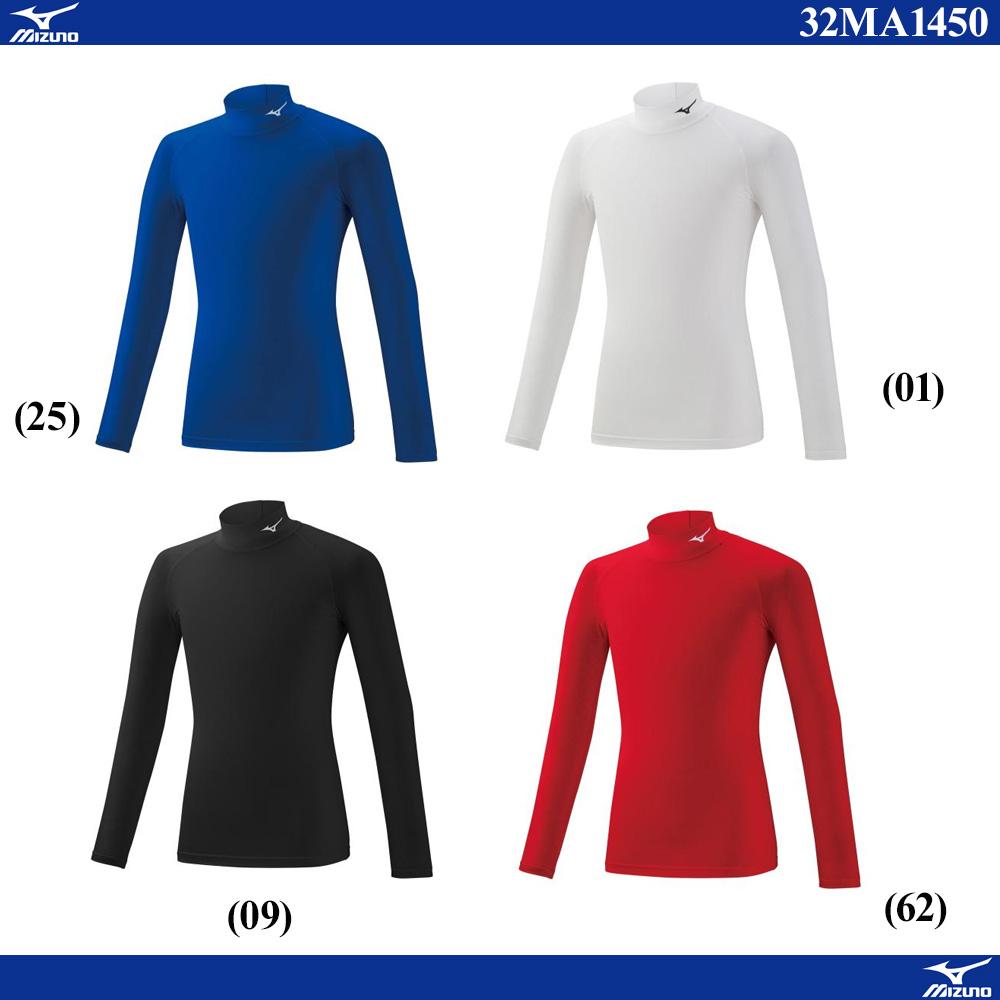 UNI & JUNIOR バイオギアシャツ (ハイネック長袖)