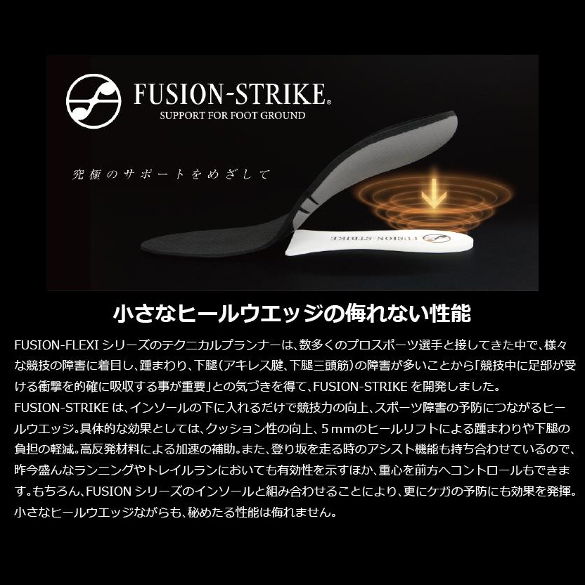 FUSION-STRIKE