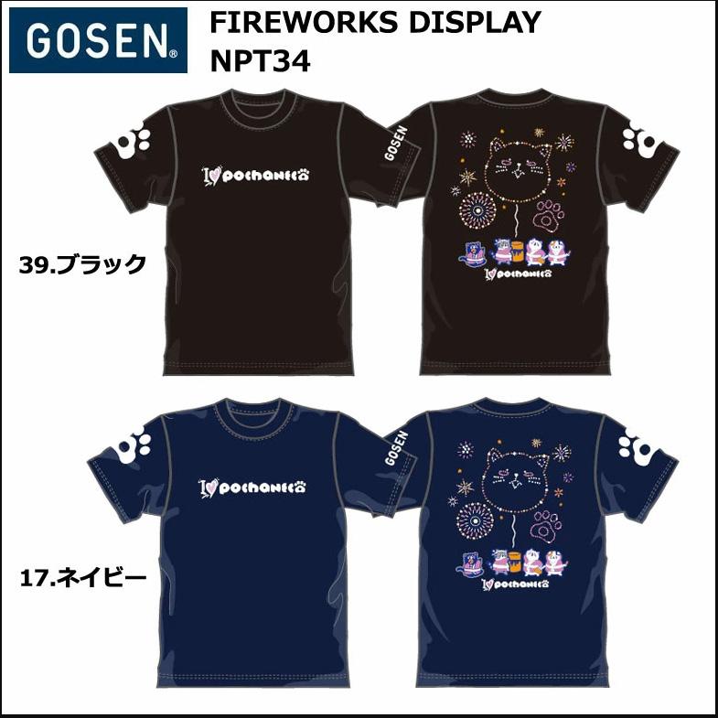 GOSEN  2020夏限定Tシャツ