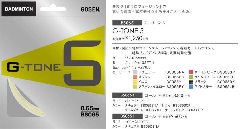 ジー・トーン 5 (220m)