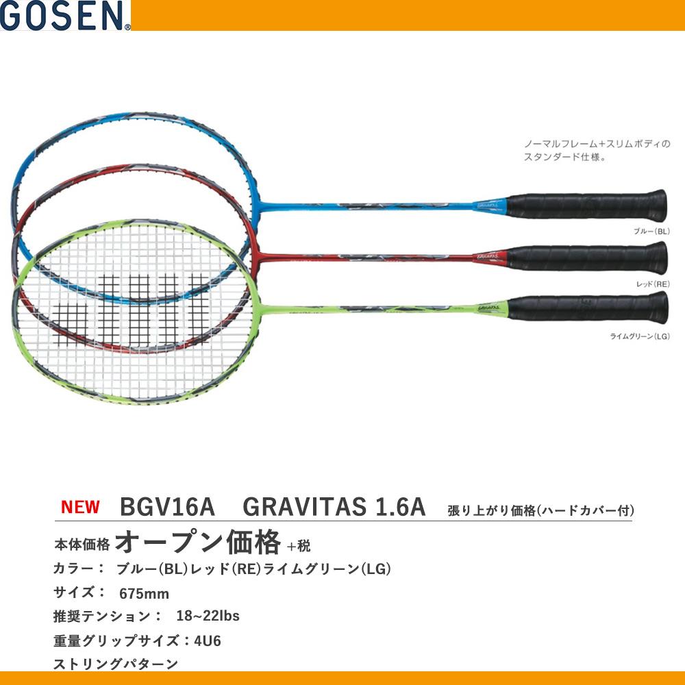[オープン価格]グラビタス 1.6A