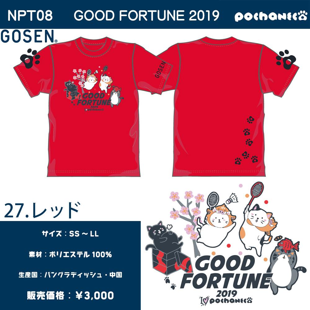 「特価」ぽちゃ猫 Tシャツ [2019新年企画Tシャツ] [50%OFF]