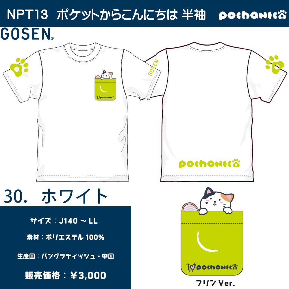 ぽちゃ猫Tシャツ [2019春企画Tシャツ][30%OFF]