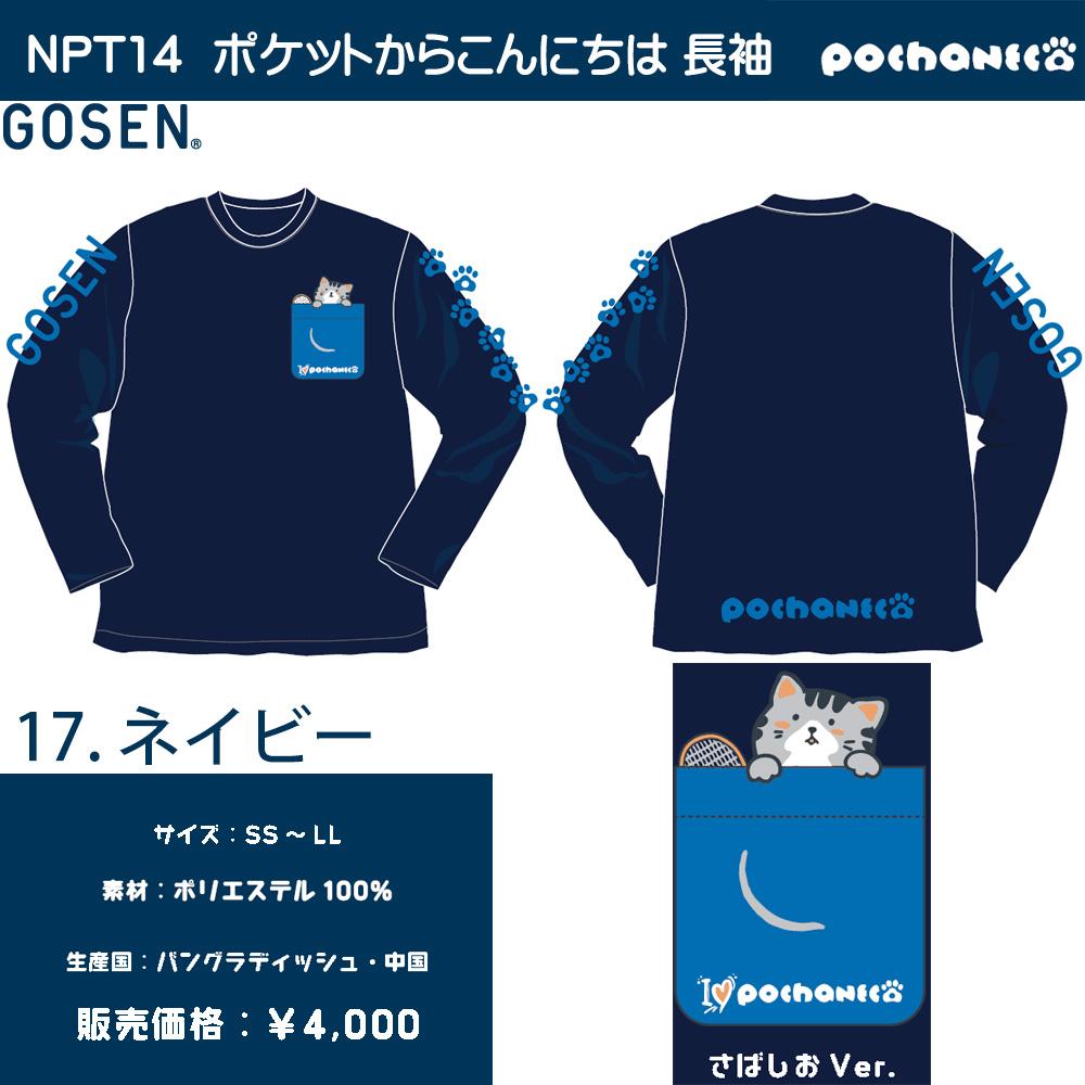 [特価] ぽちゃ猫長袖Tシャツ [2019春企画Tシャツ][50%OFF]