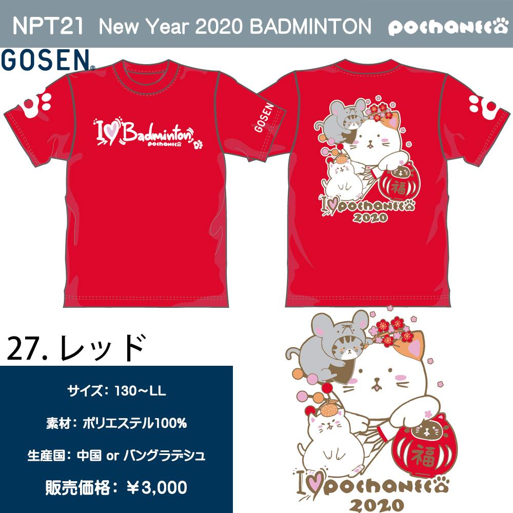 「特価」ぽちゃ猫Tシャツ [2020新年バドミントン限定モデル]  [50%OFF]