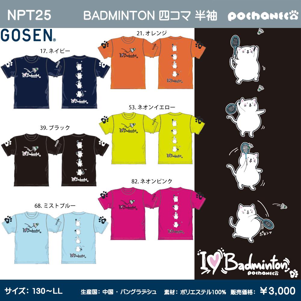 ぽちゃ猫Tシャツ [2020春企画限定モデル]