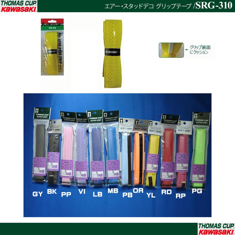 エアー・スタッドデコ グリップテープ (KAWASAKI)