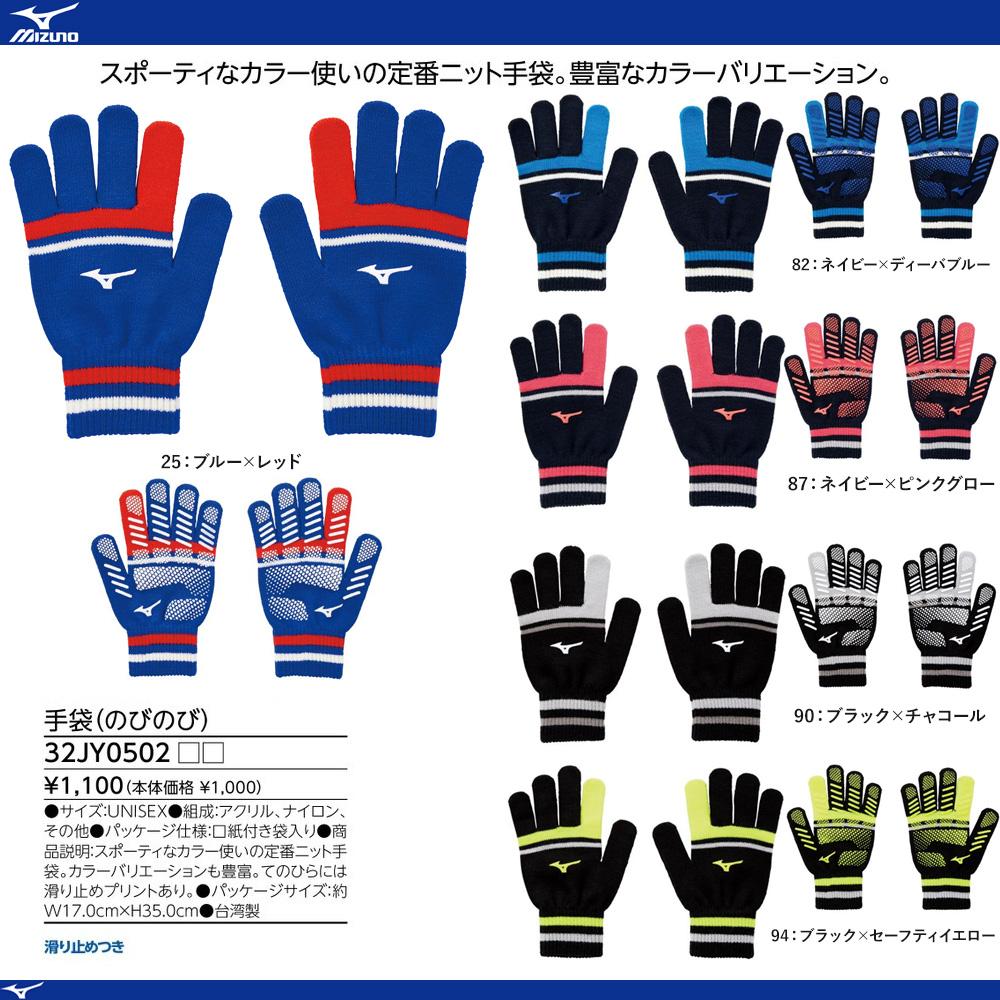 手袋(のびのび)[ユニセックス][20%OFF]