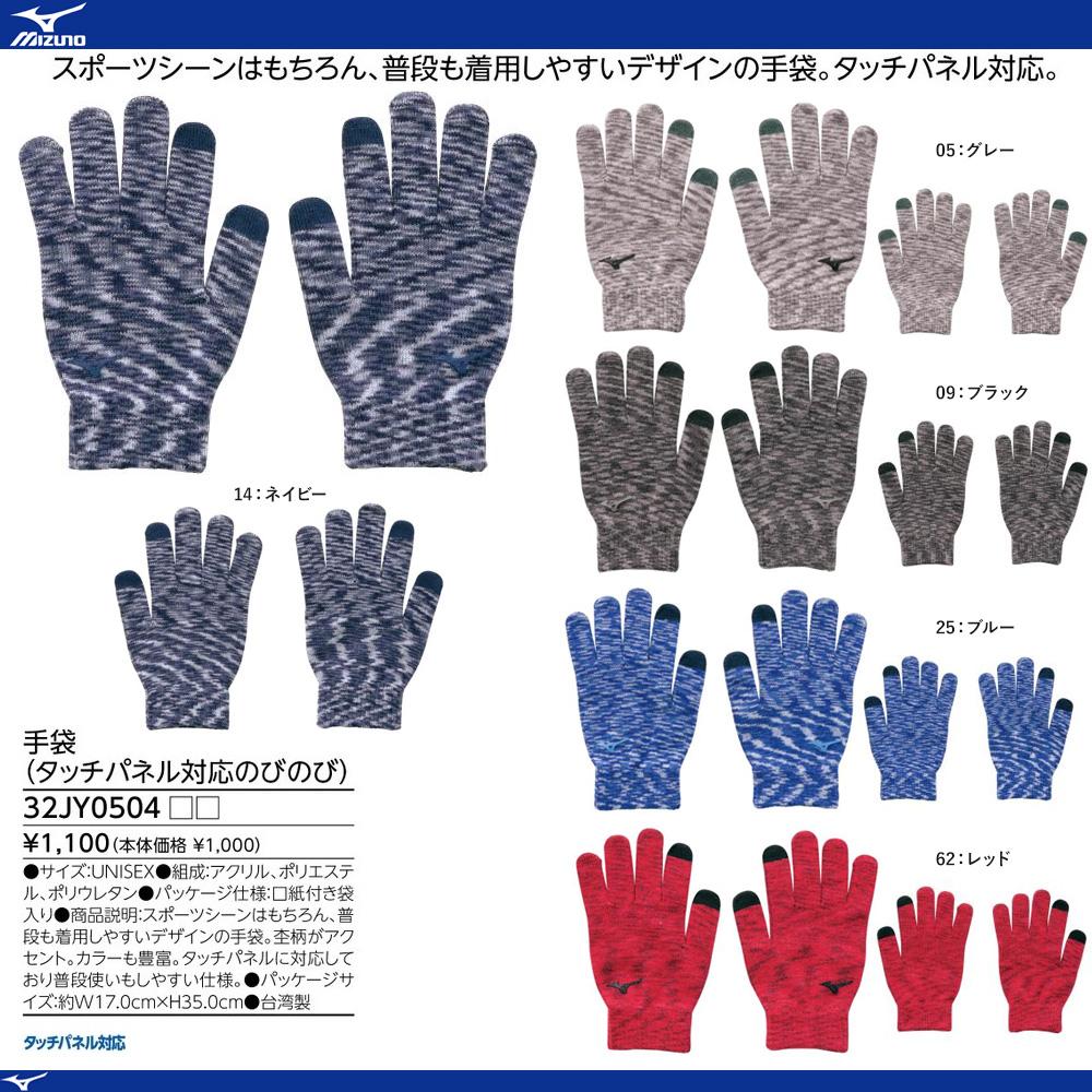 手袋(タッチパネル対応のびのび)[ユニセックス][20%OFF]
