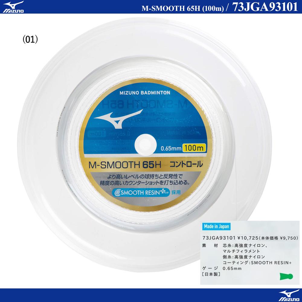 M-SMOOTH 65H (100m)