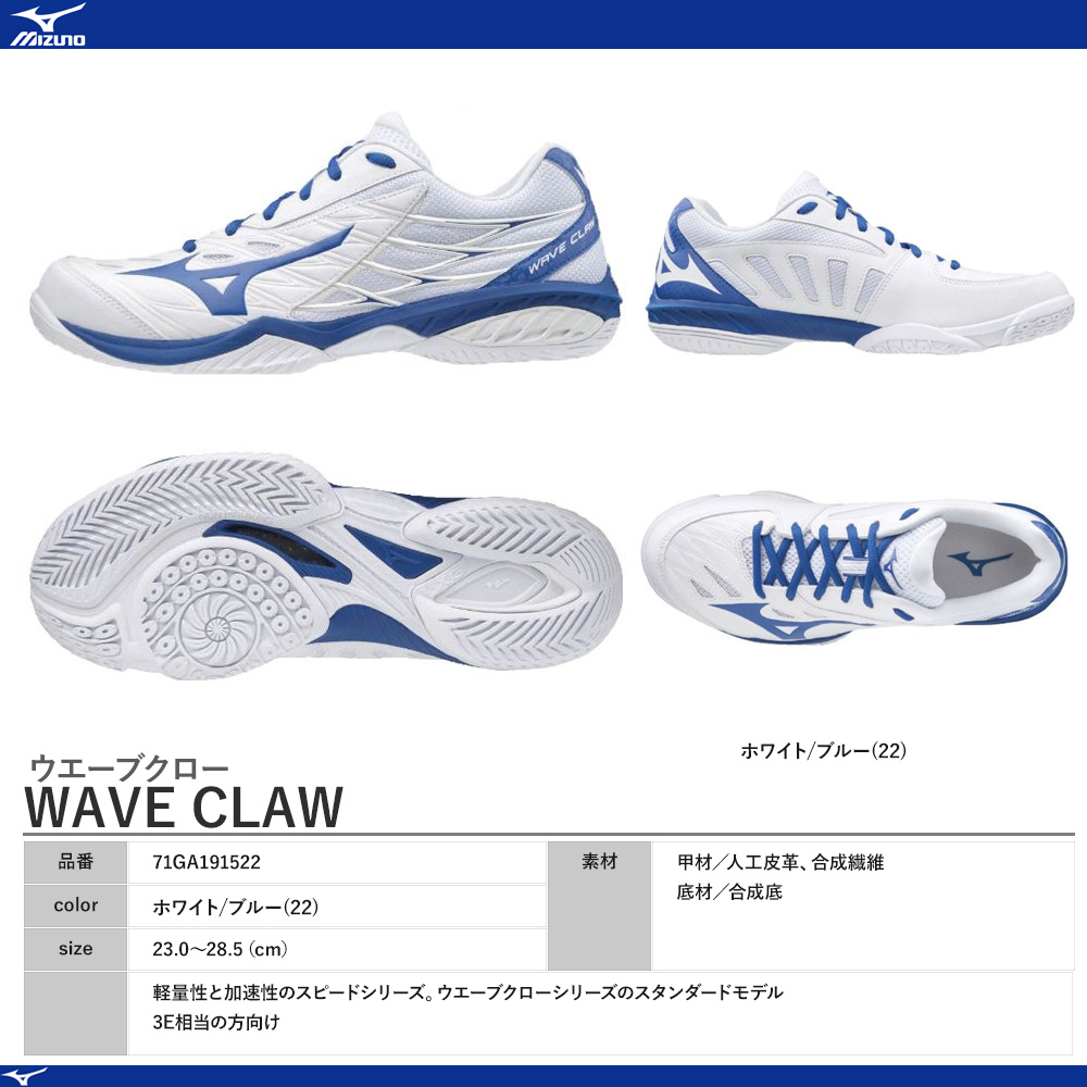 WAVE CLAW