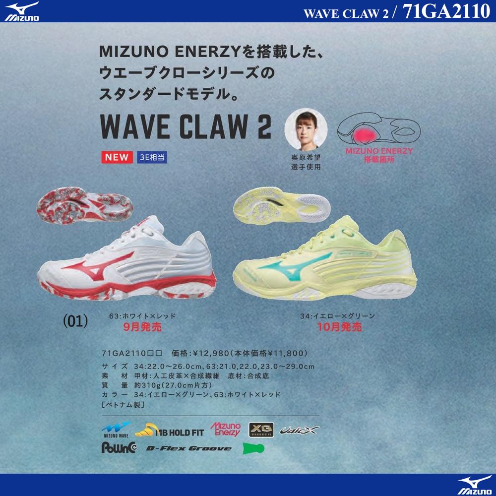 ウエーブクロー2 / WAVE CLAW 2
