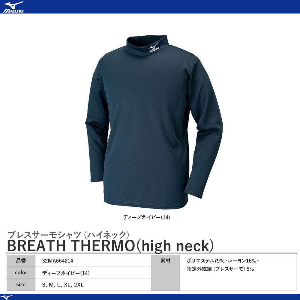 「特価」メンズ ブレスサーモシャツ(ハイネック)[50%OFF]