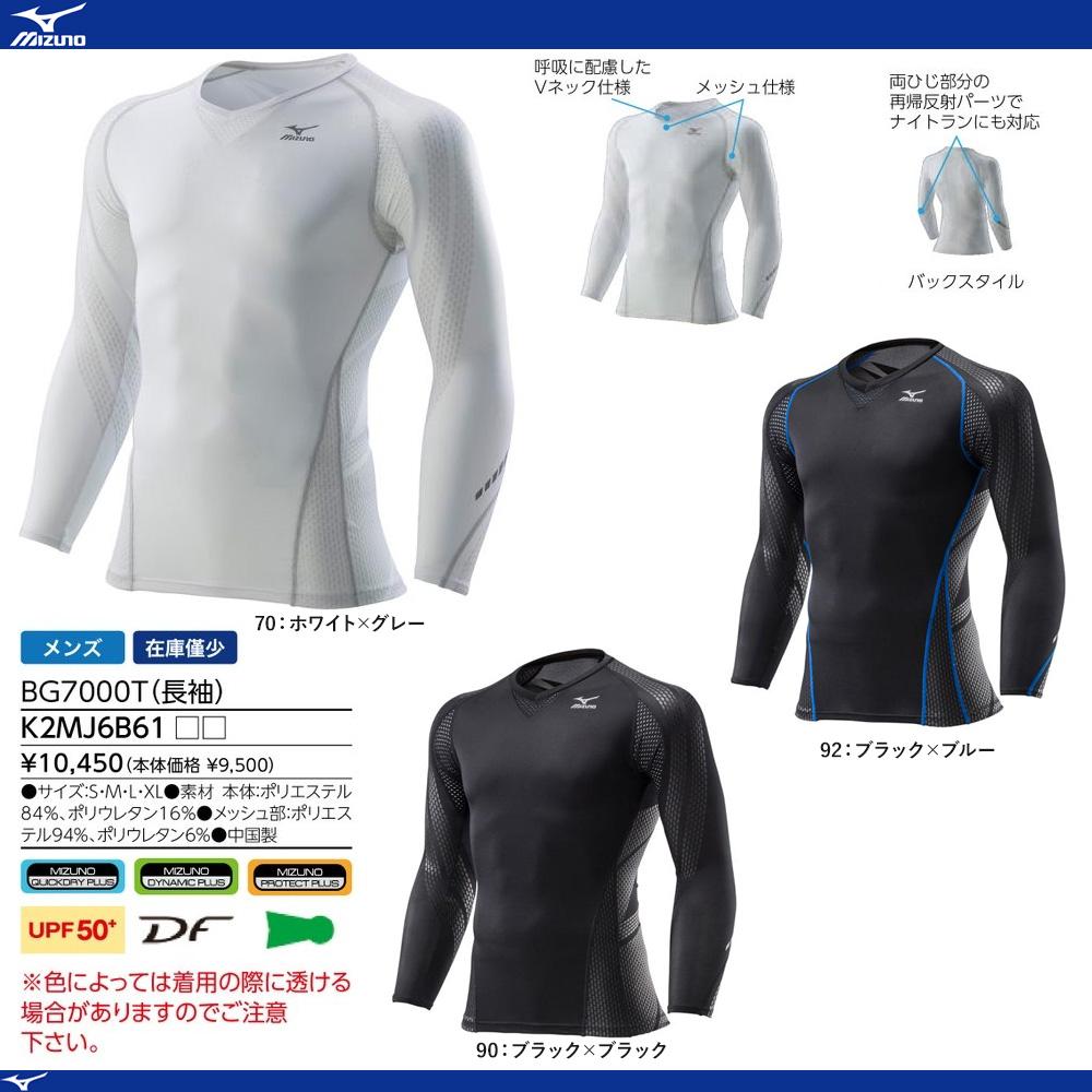 【BG7000T】バイオギアシャツ[メンズ] [20%OFF]