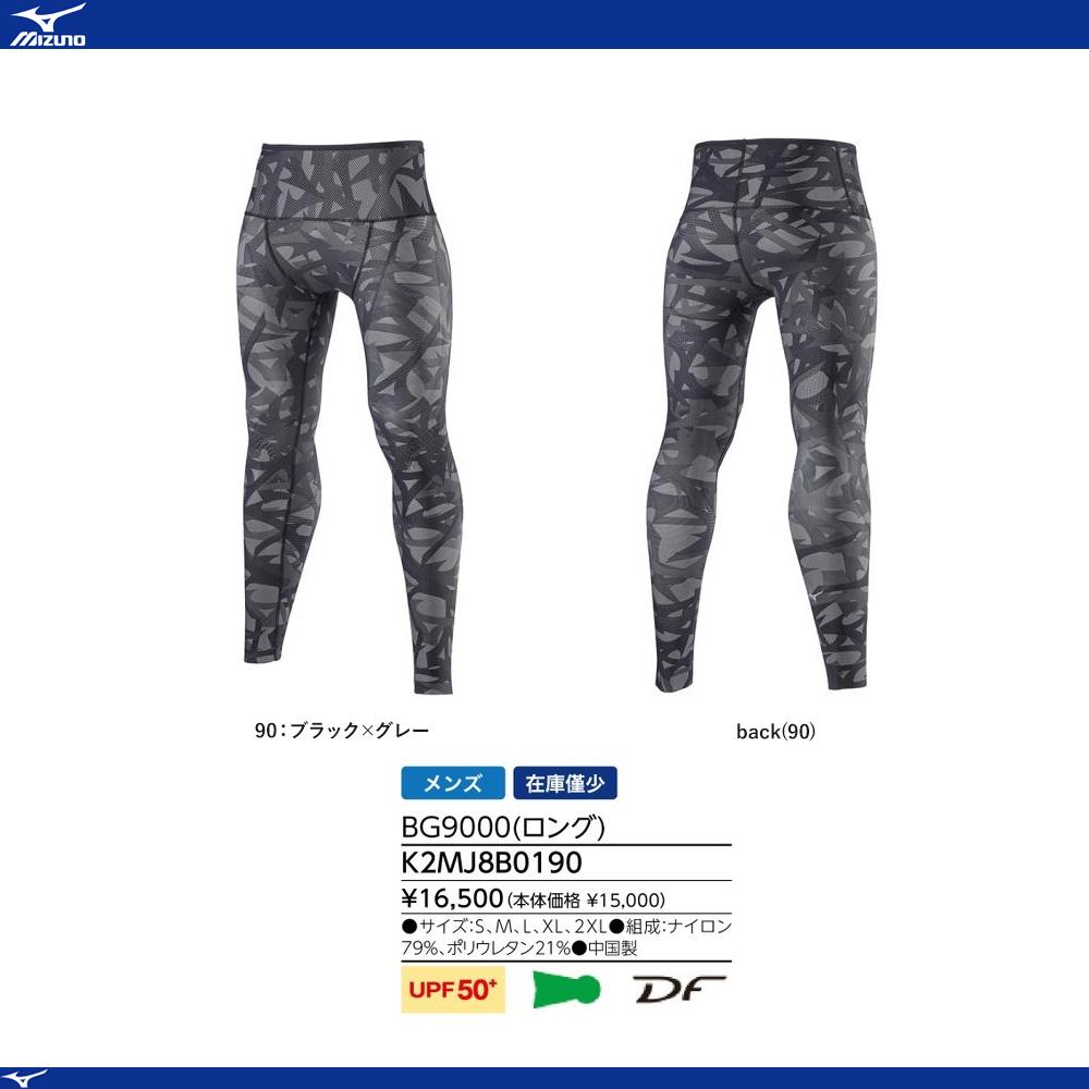 【BG9000】バイオギアタイツ(ロング)[メンズ][20%OFF]
