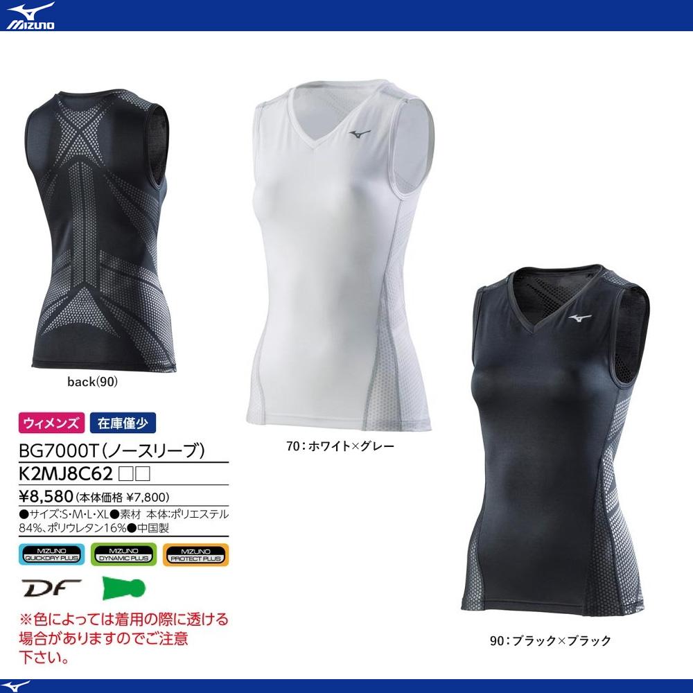 【BG7000T】バイオギアシャツ(ノースリーブ)[レディース][20%OFF]