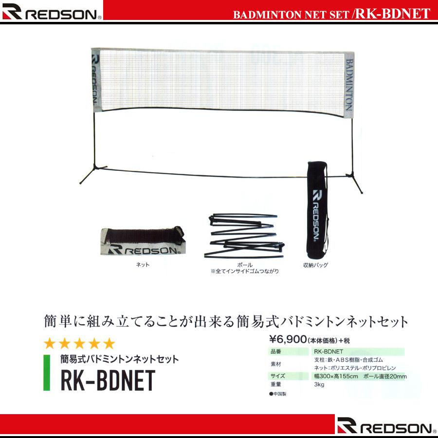 簡易式バドミントンネットセット [RK-BDNET] [10%off]