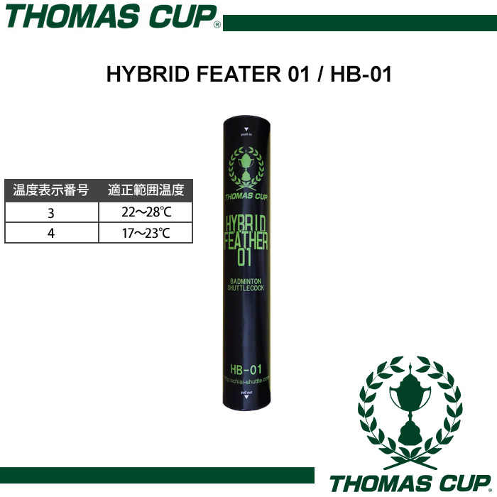 HYBRID FEATER 01 [25%off]