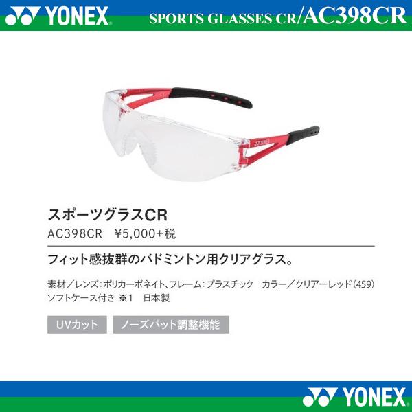 スポーツグラスCR [20%OFF]