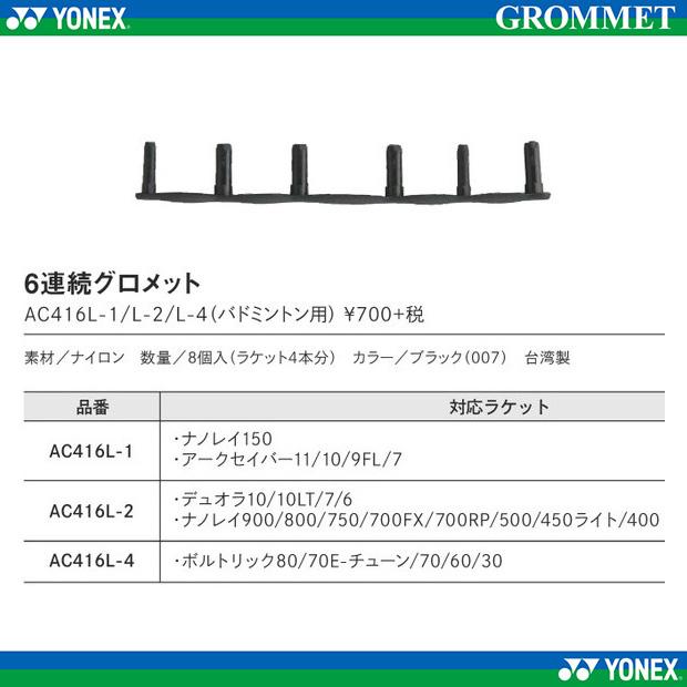 [AC416L-4] バドミントン用6連続グロメット-4