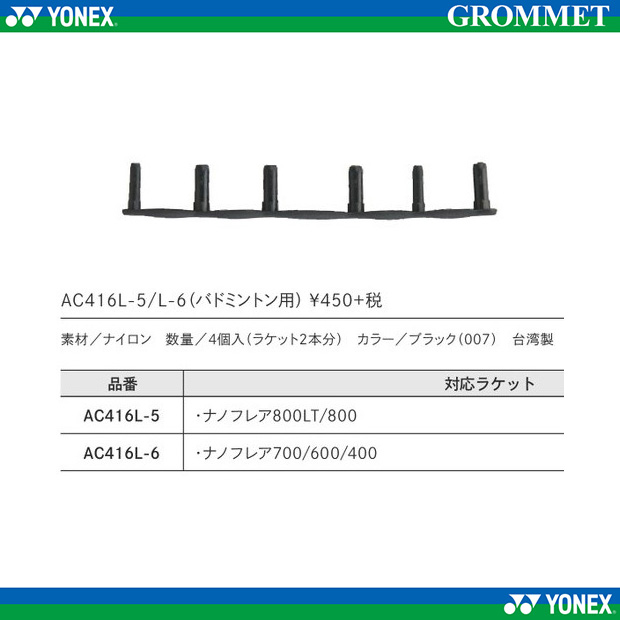 [AC416L-5] バドミントン用6連続グロメット-5