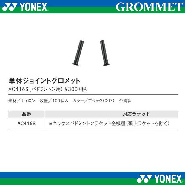 [AC416S] バドミントン単体ジョイントグロメット