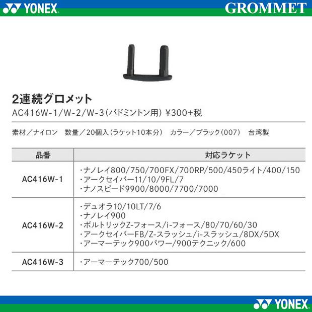[AC416W-3] バドミントン用2連続グロメット -3