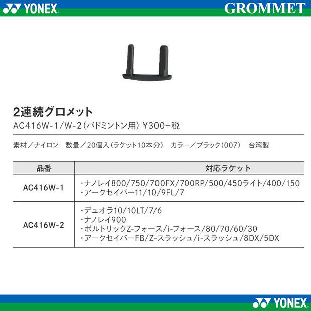 [AC416W-1] バドミントン用2連続グロメット-1