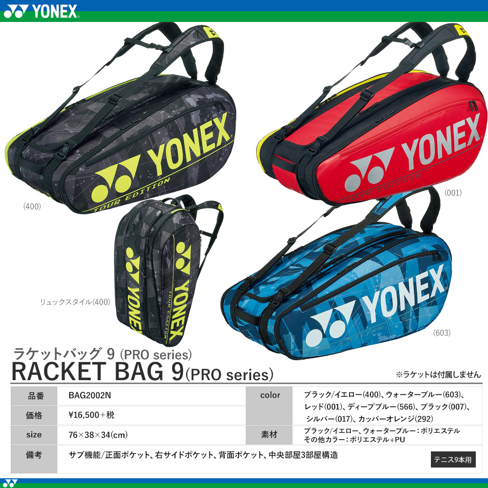 RACKET BAG ( 9 TENNIS RACKETS)