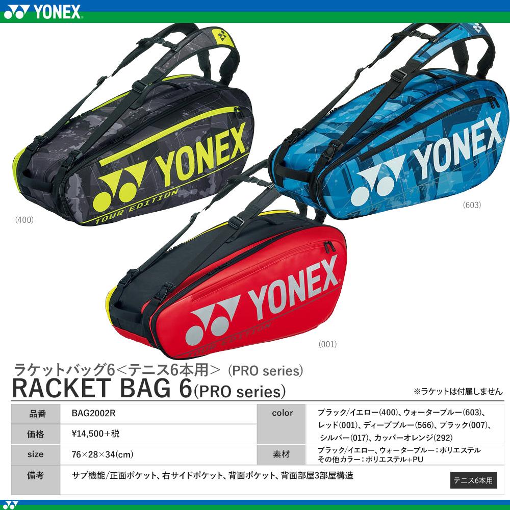 ラケットバッグ6(リュック付)[テニス6本用]