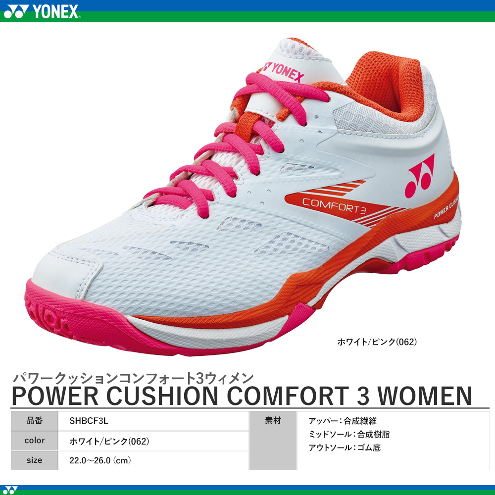 POWER CUSHION COMFORT 3 WOMEN / late January, 2021