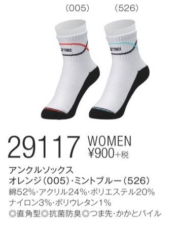 [特価] WOMEN アンクルソックス [40%OFF]
