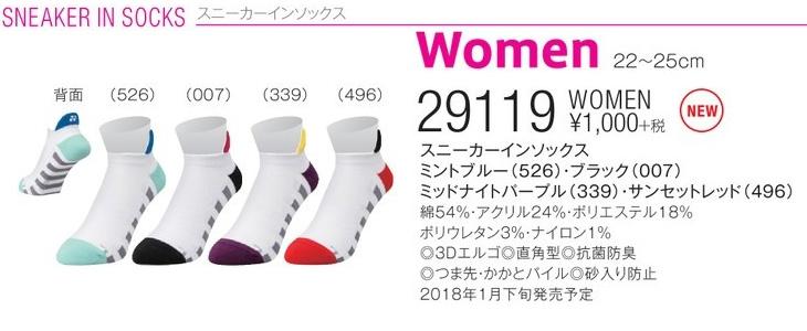 [特価] WOMEN スニーカーインソックス [40%OFF]
