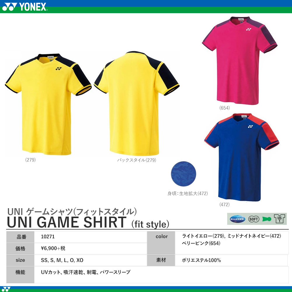 「特価」[ヨネックス] UNI ゲームシャツ  (フィットスタイル)[50%OFF]