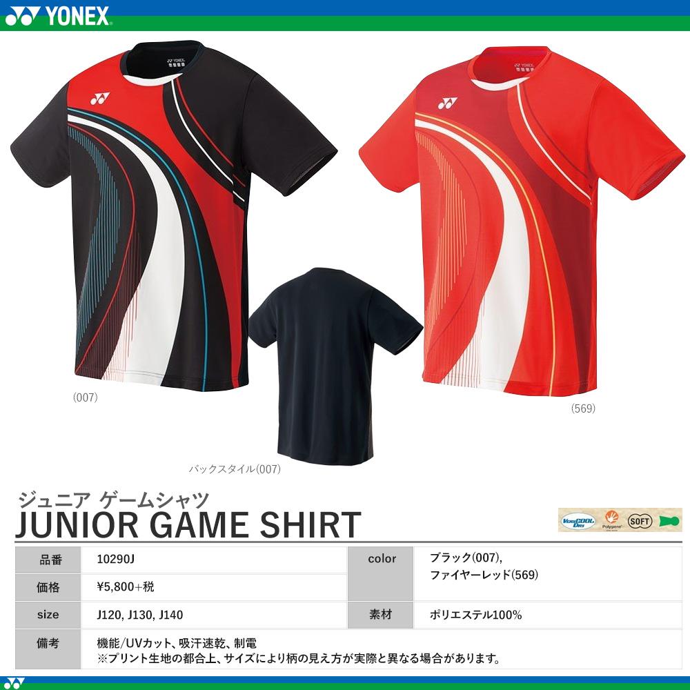 「特価」JUNIOR ゲームシャツ [50%OFF]