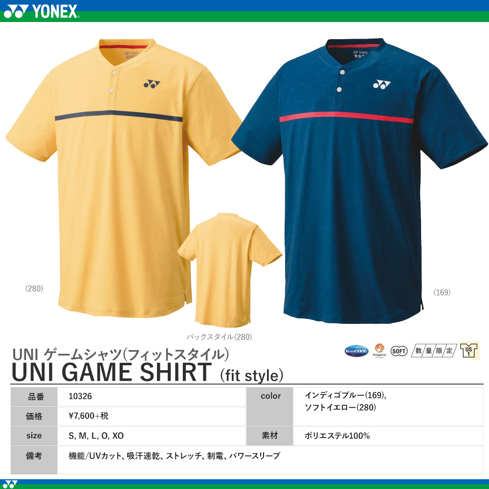 「特価」UNI ゲームシャツ (フィットスタイル)[50%OFF]