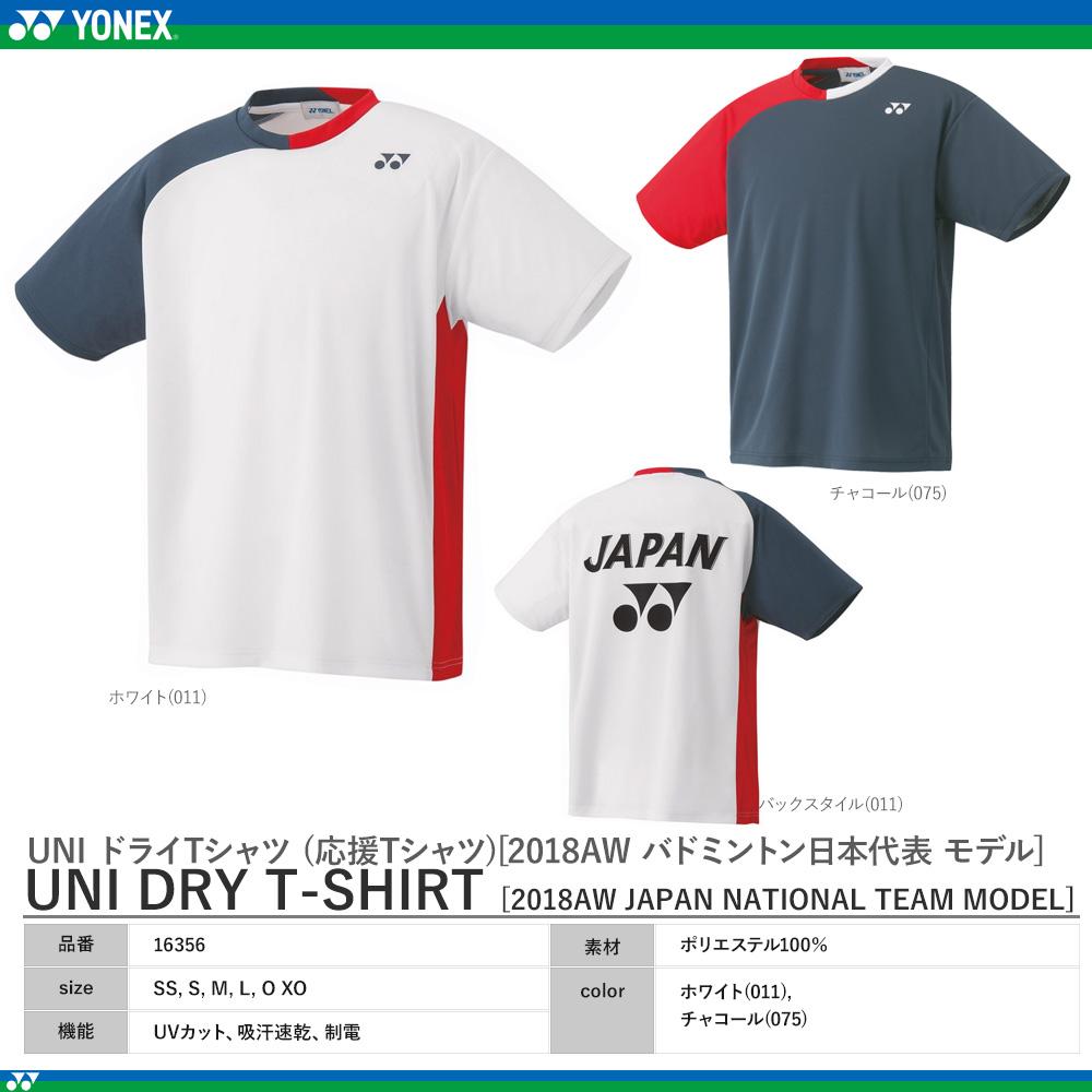 [特価] UNI ドライTシャツ (応援Tシャツ)[2018AW バドミントン日本代表 モデル] [50%OFF]