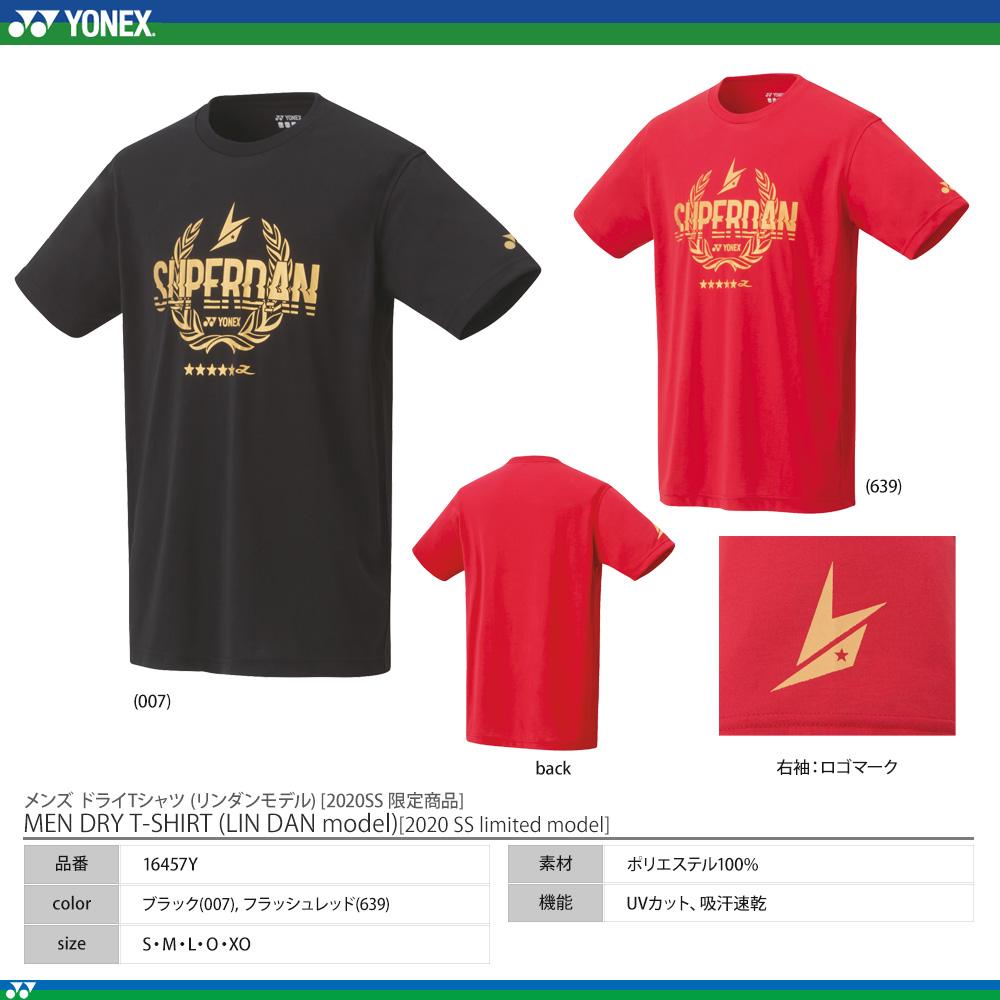 メンズ ドライTシャツ [リンダンモデル][2020限定商品]