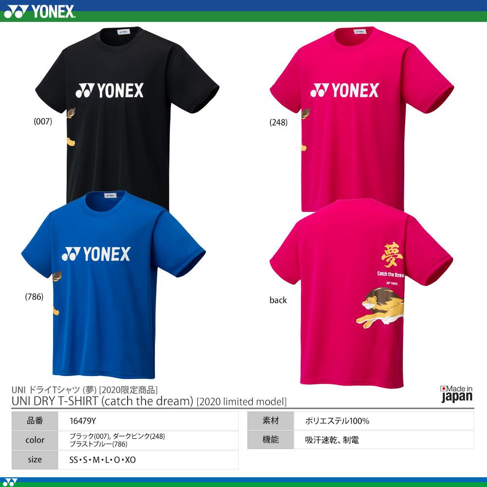 [限定] ユニ ドライTシャツ 16479Y (夢)